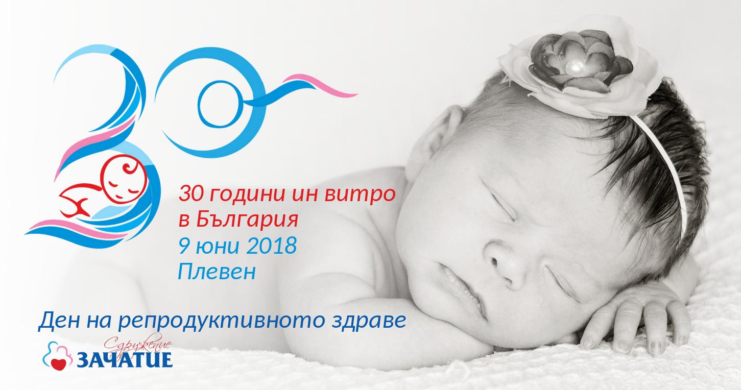 Ден на репродуктивното здраве на 9 юни 2018 в Плевен