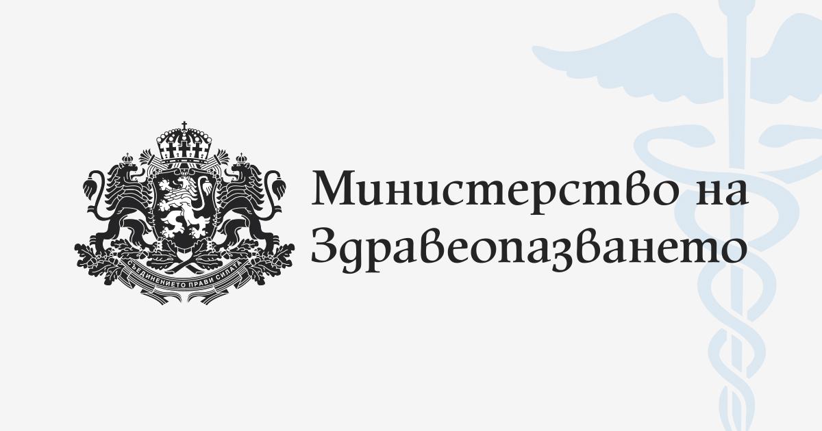 Проект на Постановление на Министерския съвет за изменение и допълнение на Постановление № 25 от 2009 г. за създаване на Център за асистирана репродукция (ЦАР)